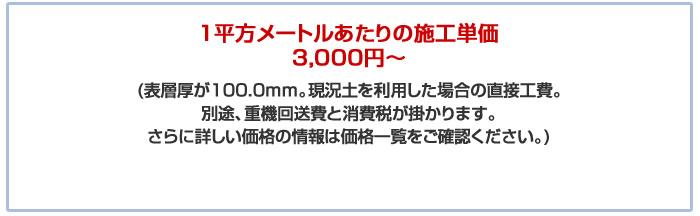 1平方メートルあたりの施工単価 3,000円~