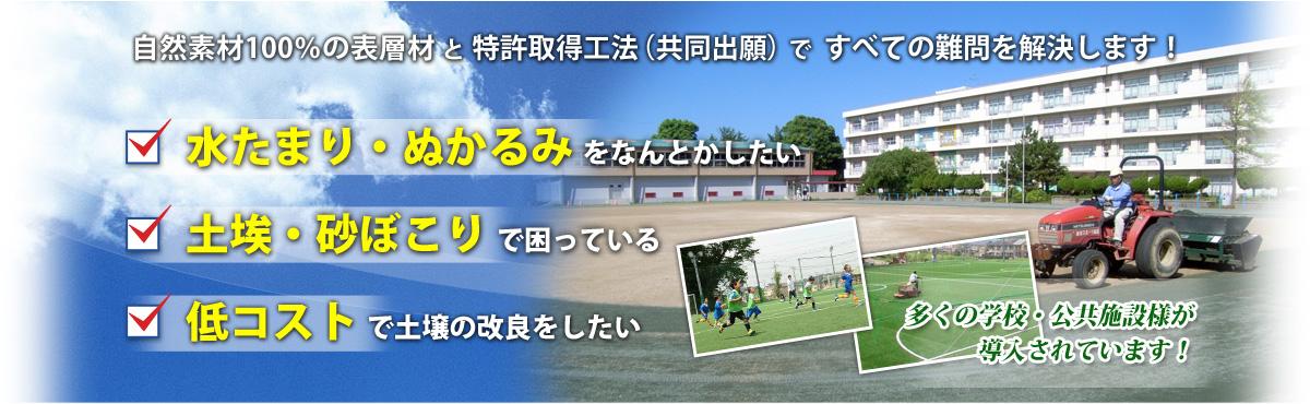校庭・グランウンド改修、改良工事の「ヘルシースポーツ建設株式会社」