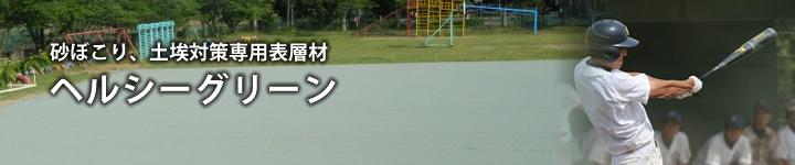 「ヘルシーグリーン導入事例」- ヘルシースポーツ建設株式会社