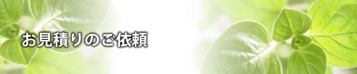 「施工・見積もり依頼フォーム」ヘルシースポーツ建設株式会社