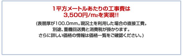 1平方メートルあたりの施工単価 250円~