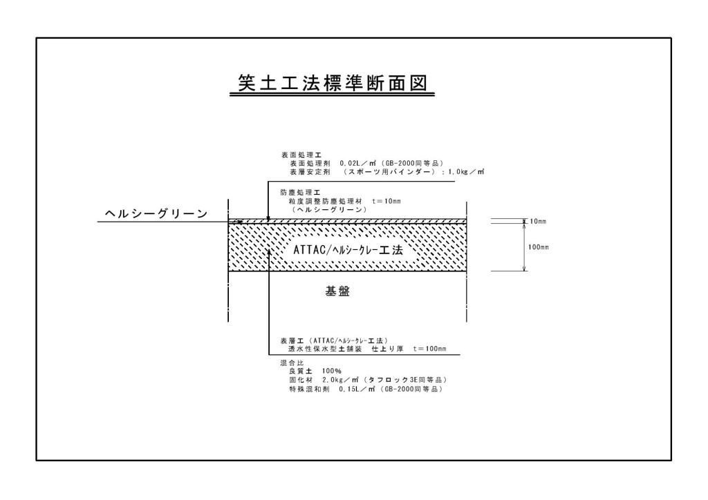 笑土標準断面図(ATTAヘルシクレー工法表示)0001