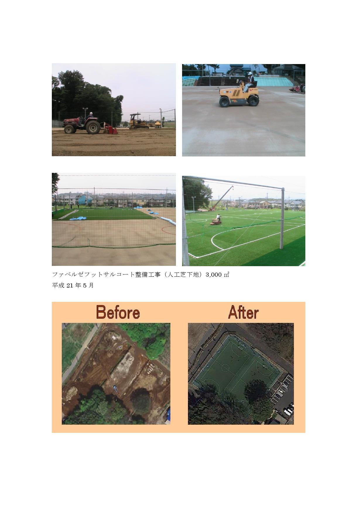 施工実績 サッカー 人工芝