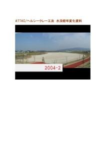 30年12月 ATTAC ヘルシークレー工法 河川敷運動場改良資料0001