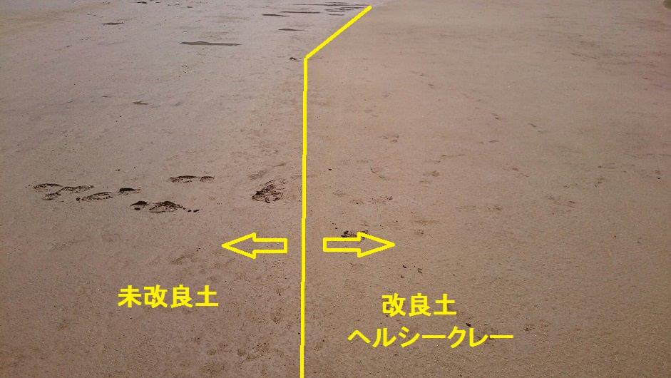 石川県小松市 学校グラウンド