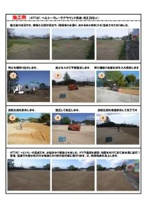 ATTAC・ヘルシークレー工法資料0002