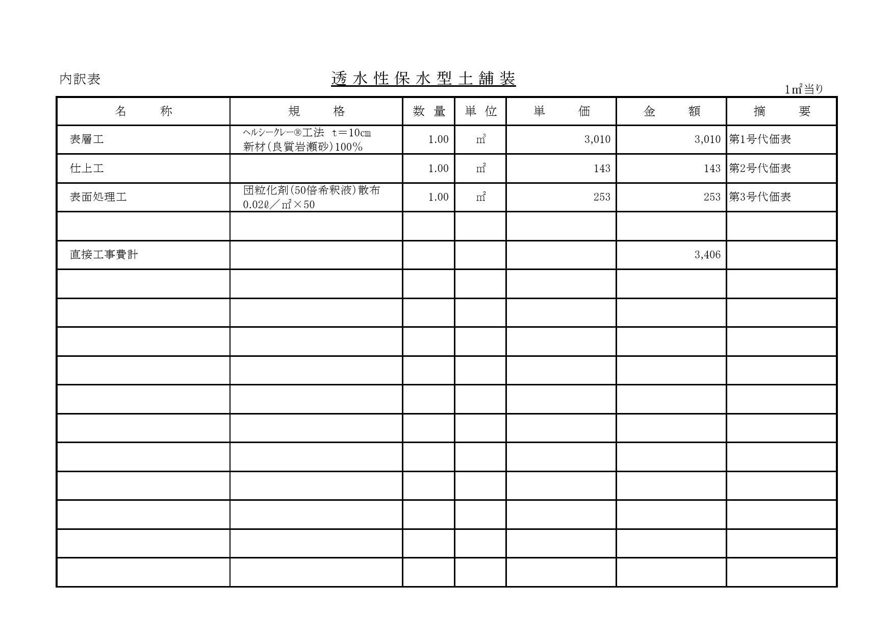 ヘルシークレー積算資料(新材100%)参考0002