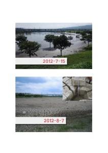 30年12月 ATTAC ヘルシークレー工法 河川敷運動場改良資料0003