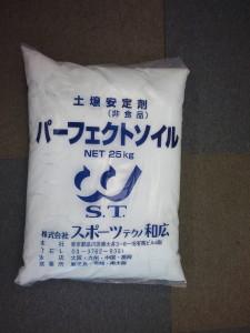 防塵・凍結対策材