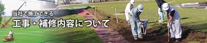 「その他グラウンド工事・補修内容ご案内」- ヘルシースポーツ建設株式会社