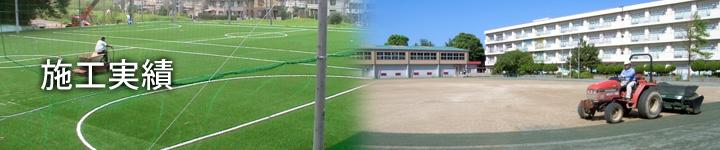 ヘルシークレー工法,プロテクショングリーン,土埃対策,防塵対策,グラウンド,校庭,運動場,土壌改良