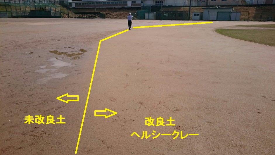 石川県 学校グラウンド改修実績