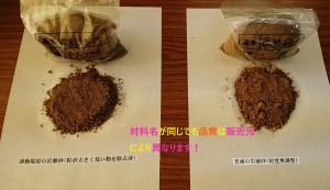サムネイル 改良岩瀬砂(真砂土)と岩瀬砂(真砂土)比較画像