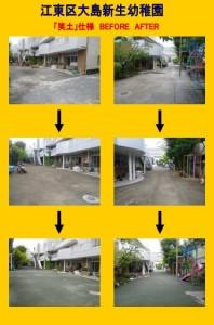 幼稚園・保育園 園庭