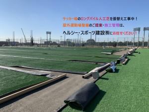 ロングパイルサムネイル人工芝敷設画像