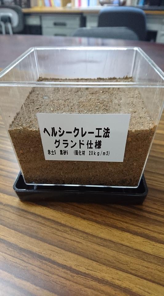 沖縄 ヘルシークレー