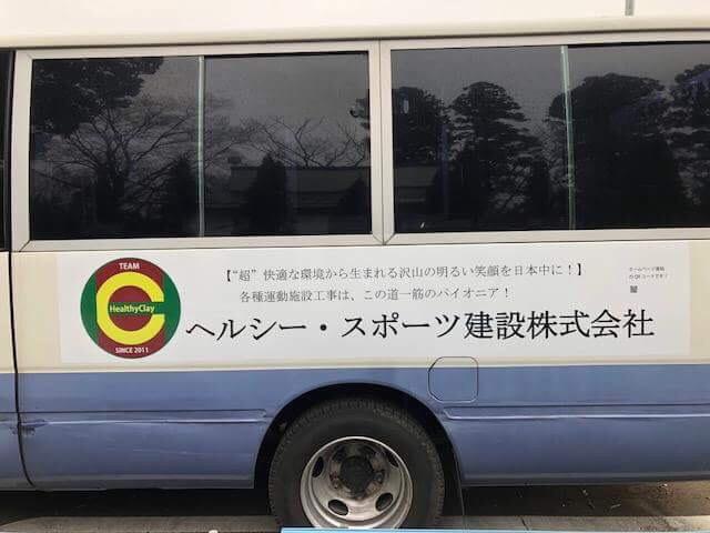 マイクロバス 広告