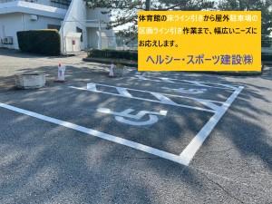 駐車場区画線 サムネイル