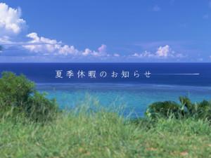 夏季休暇について