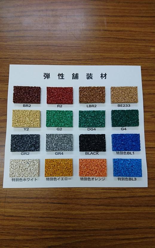 カラーゴムチップ サンプル2