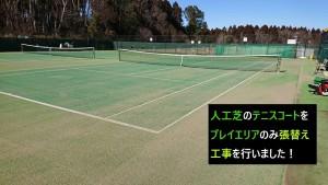 サムネイルテニスコート人工芝改修工事完成