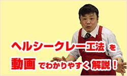 healthy-shibuya-bnr